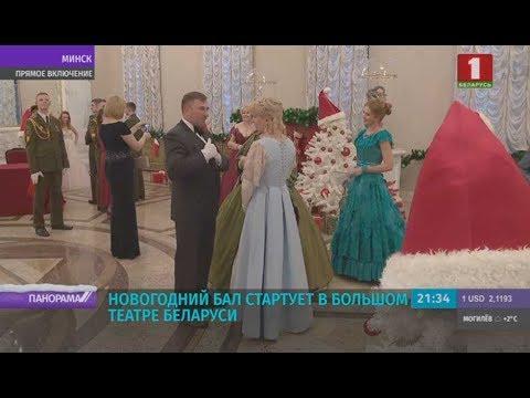 Новогодний бал в Большом театре Беларуси. Панорама