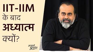 आइ.आइ.टी, आइ.आइ.एम के बाद अध्यात्म क्यों? (Why spirituality after IIT, IIM?)    आचार्य प्रशांत(2013)