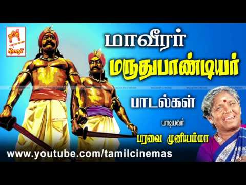 Maaveerar Maruthupandiyar | மாவீரர் மருதுபாண்டியர் பாடியவர் : பரவை முனியம்மா