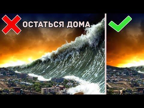 10 Советов по Выживанию в Стихийных Бедствиях