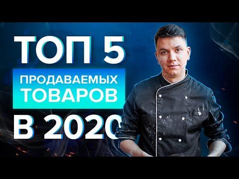 Обзор самых продаваемых товаров 2020 года! ТОП 5 товаров для продажи в 2020 | Дмитрий Москаленко