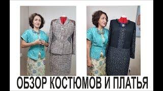 ОБЗОР КОСТЮМОВ И ПЛАТЬЯ/IRINAVARD