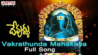 Vakrathunda Mahakaya Full Song  ll Devullu Songs ll Pruthvi,Raasi