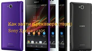 как зайти в рекавери (тврп) на Sony Xperia c2305