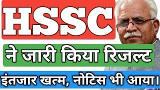 HSSC ने जारी किया Result, HSSC का नया नोटिस आया, HSSC Staff Nurse Notice, HSSC Latest Update,