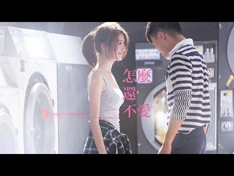 Rosie楊凱琳\u0026余楓《怎麼還不愛 Why Not Love》Official Music Video