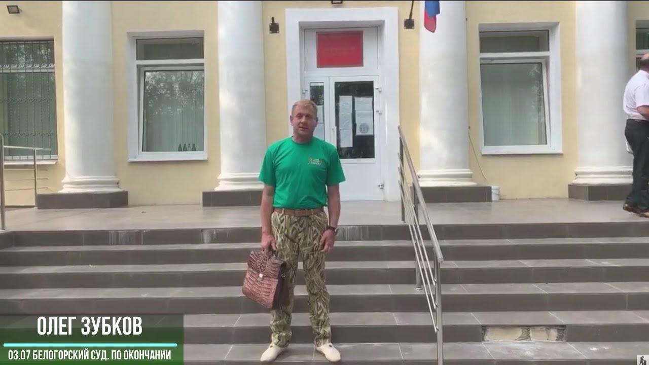Интервью О.Зубкова по окончании процесса (03 июля 2020)