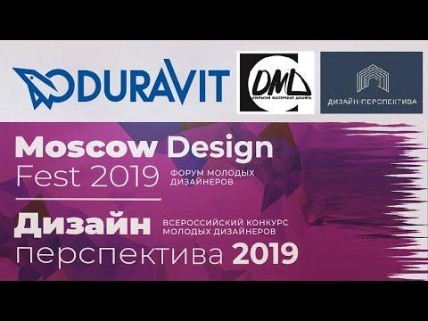 """Компания Duravit на Форуме молодых дизайнеров """"Moscow Design Fest 2019"""""""