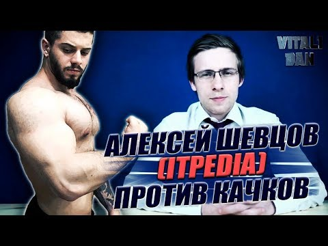 РЕАКЦИЯ КАЧКА на ITPEDIA против КАЧКОВ. Алексей Шевцов  / Виталий Дан