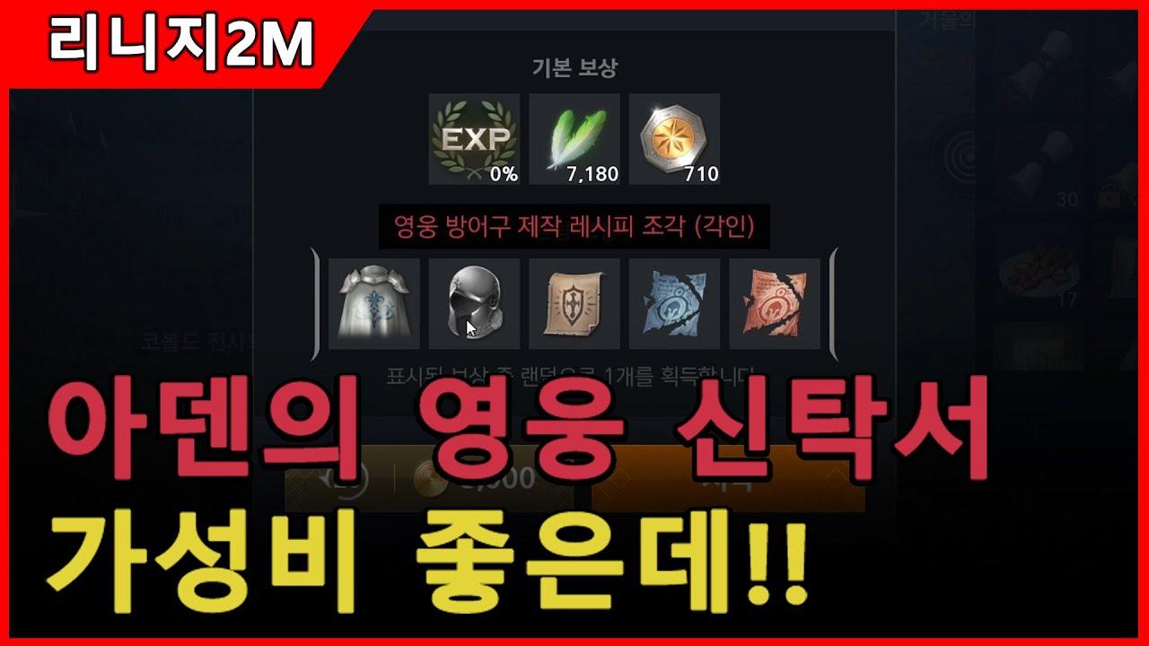 [리니지2M]  아덴의 영웅 신탁서! 가성비 어쩔!!