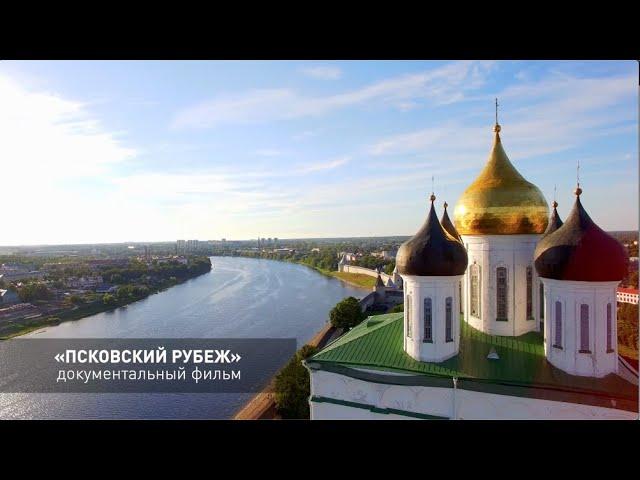 """""""ПСКОВСКИЙ РУБЕЖ"""", документальный фильм, фрагменты"""