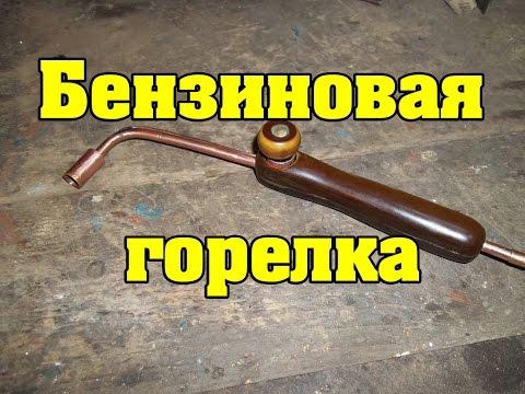 Обзор самодельной бензиновой горелки №2
