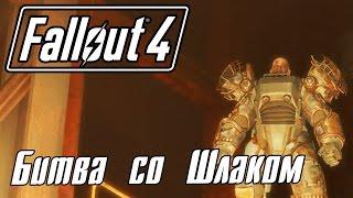 Fallout 4 Прохождение 22 Битва со Шлаком Меч Шиш-Кебаб