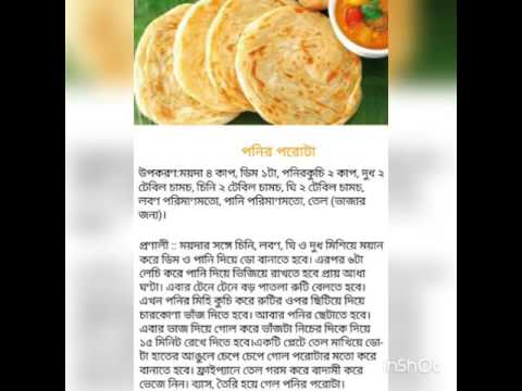 Paneer paratha recipe bangla youtube paneer paratha recipe bangla forumfinder Images