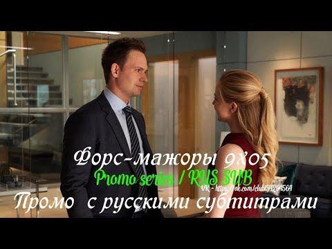 Форс-мажоры 9 сезон 5 серия - Промо с русскими субтитрами (Сериал 2011) //  Suits 9x05 Promo