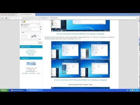 Тема Windows 7 для Xp [как скачать и установить]