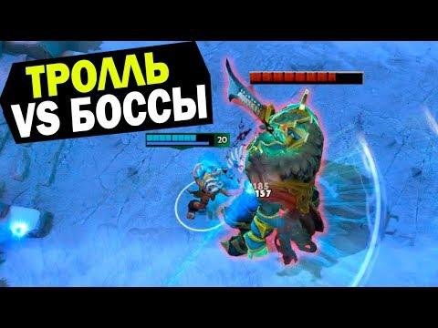 видео: ТРОЛЛЬ ПРОТИВ БОССОВ! МАШИНА ДЛЯ УБИЙСТВА! // defend the diamond, Кастомки dota 2