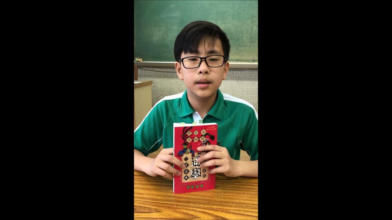 《通學:一書讀通廣東話俗語》 - YouTube