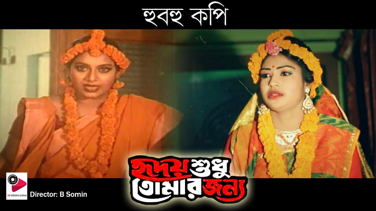 Download হুবহু কপি | শাকিব vs শাবনুর | হৃদয় শুধু তোমার জন্য\ Junior Shakib\ Shabnur\Bangla Movie | Sb Vision
