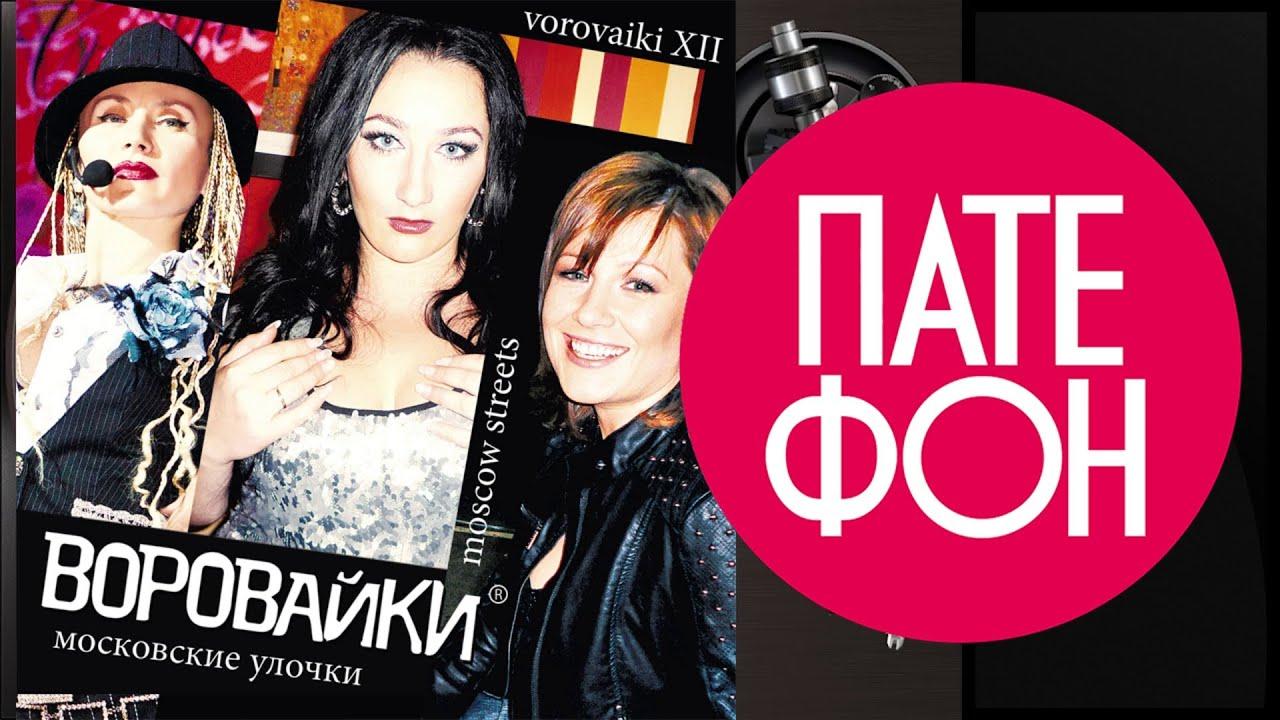 Воровайки — Московские улочки (Full album) 2013
