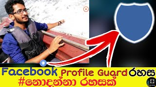 How to enable facebook profile picture guard ෆේස්බුක් රහස - New Tech