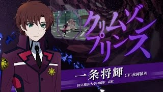 PS Vita「魔法科高校の劣等生 Out of Order」第2弾PV副音声ver