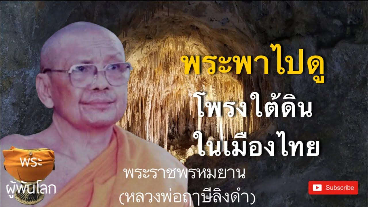 ห****พ่อฤาษีลิงดำ(พระราชพรหมยาน)พระพาไปดูโพรงใต้ดินในเมืองไทย