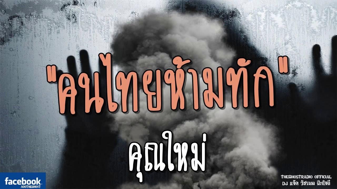 THE GHOST RADIO | คนไทยห้ามทัก | คุณใหม่ | 27 พฤษภาคม 2561 | TheGhostRadioOfficialฟังเรื่องผีเดอะโกส