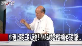 小行星上面的三角人造物!?NASA急著摧毀神秘岩石的背後... 傅鶴齡 馬西屏20160824-5 關鍵時刻 thumbnail