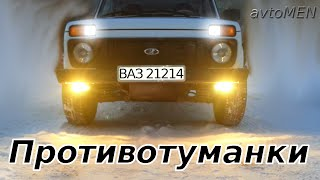 Противотуманные фары на ВАЗ 21214 (Нива 3131 LADA NIVA VAZ H3 галогенные)-avtoMEN-[UniversalMAN]
