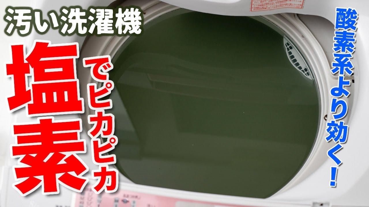 掃除 ハイター 槽 洗濯 【洗濯機の掃除方法】洗濯槽のカビ取りにおすすめのクリーナーと使い方