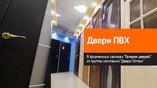 Двери ПВХ от группы компаний