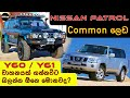 Gambar cover Nissan Patrol Common Faults & What to look For When Buying One | GUTD Grip | Y60 / Y61