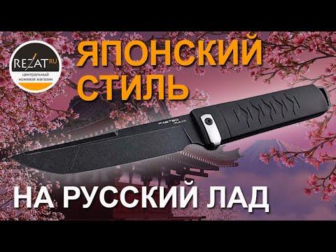 Тактический Fastbo от Mr.Blade - японский стиль на русский лад
