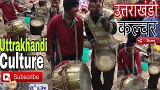 DHOL DAMAU    ढोल दमौ    घूँडया रासों     By Uttrakhandi Culture