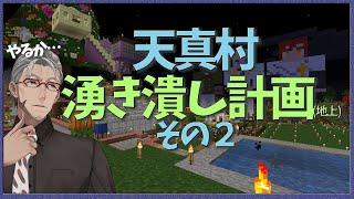 【Minecraft】天真村の湧き潰しをしながら住みやすい環境にする【アルランディス/ホロスターズ】