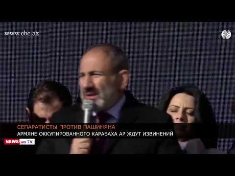 Карабахские армяне ждут извинений от Никола Пашиняна