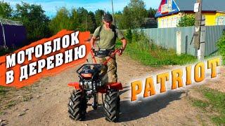 Покупка нового мотоблока PATRIOT Урал. Едем в город.
