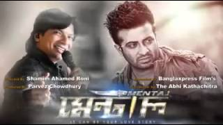 New bangla song-2015, mental movie song