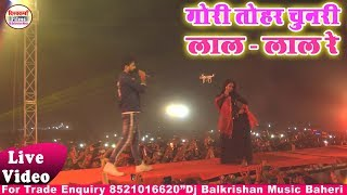 Gambar cover Gori Tori Chunari Ba Lal Lal Re ll Ritesh Panday Live Performance ll Lorik Utsav 2019