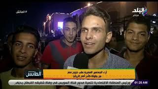 الماتش - آراء الجماهير المصرية على خروج مصر من بطولة أمم افريقيا