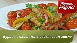 Будет вкусно! 29/05/2014 Курица с овощами в бадьяновом масле. GuberniaTV