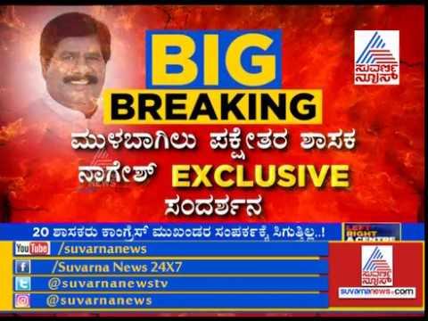 ಮುಳುಬಾಗಿಲು ಶಾಸಕ ಬಿಜೆಪಿಯತ್ತ..? P1- Mulbagal MLA H Nagesh To Join BJP ?