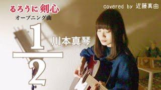 1/2をワンハーフの長さで弾き語りました! がんばった。高評価ぜひに! 原曲はこちら!https://www.youtube.com/watch?v=RK4lN7pr8C8 近藤真由、ライブやるよ!