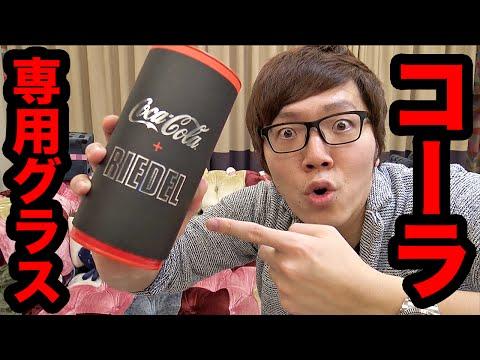 コカ・コーラ専用グラスでコーラ飲んだら…