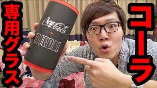 コカ・コーラ専用グラスでコーラ飲んだら… thumbnail