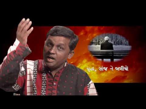 Gujarati Poem