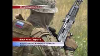 Крымский ОМОН «Беркут» тренируют опытные инструкторы