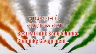 Chamke Gagan mein jaise ho ek Tara,  By Avinash Kumar Mathur-Remix
