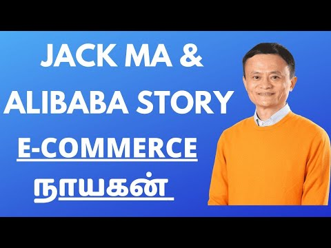 JACK MA - ALIBABA E-COMMERCE STORY